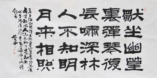 书法-胡乃中-名家书法-东营宜得轩画廊
